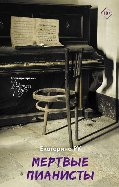 Мертвые пианисты - фото 1