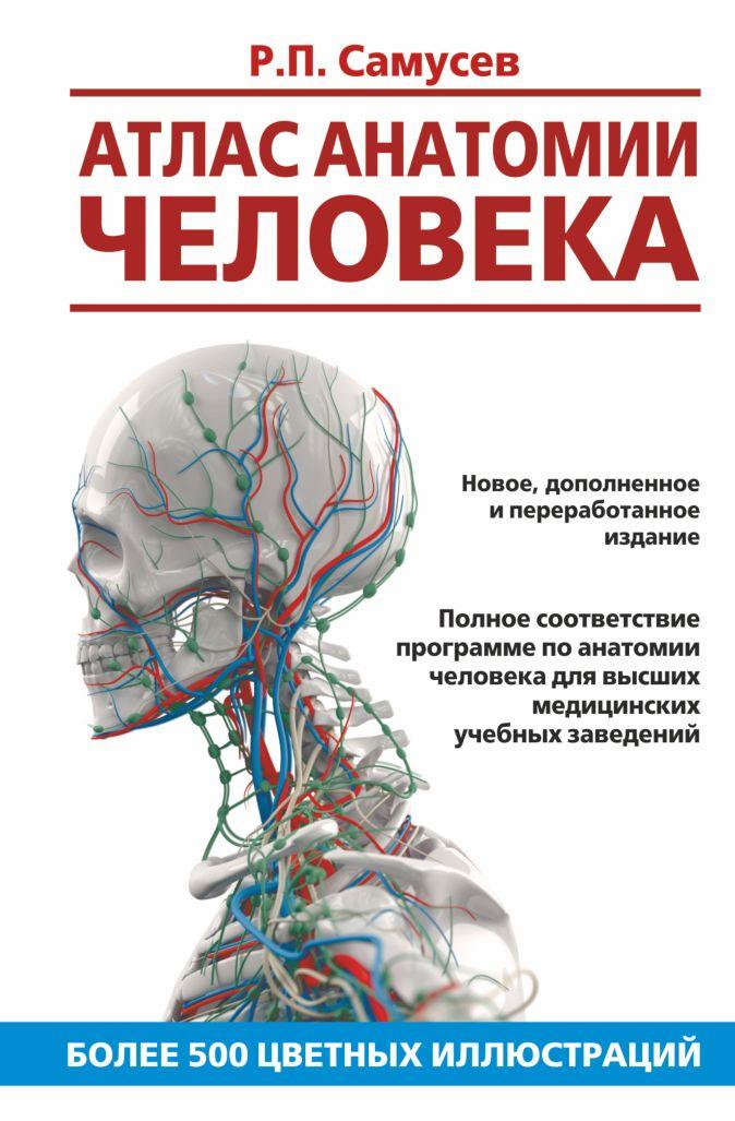 Самусев Р.П. - Атлас анатомии человека. Учебное пособие для студентов высших медицинских учебных заведений обложка книги
