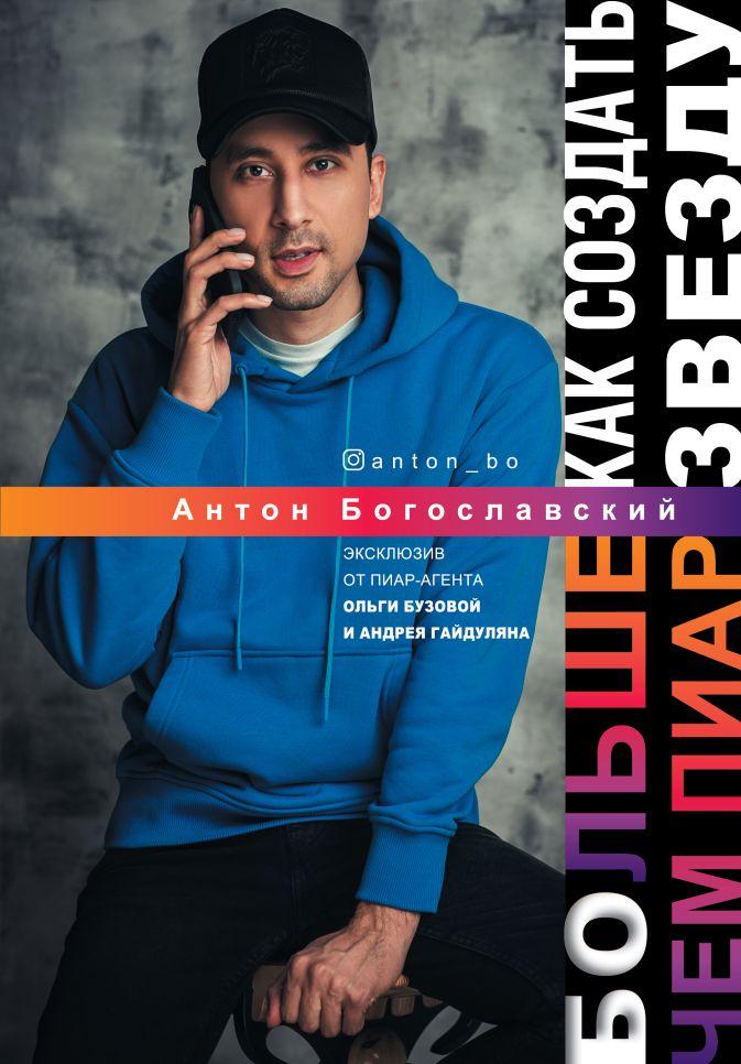 Антон Богославский - БОльше чем пиар. Как создать звезду обложка книги