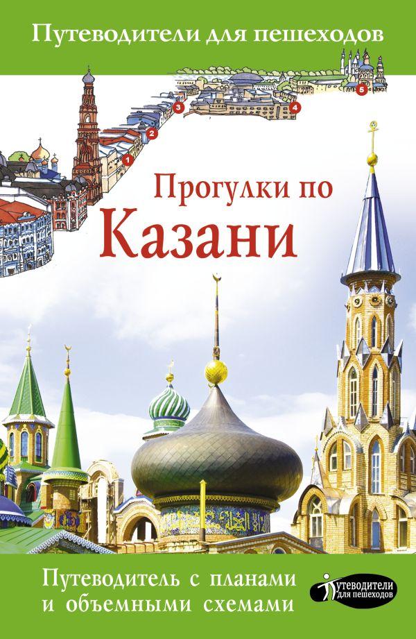 Корнеева Н.В. Прогулки по Казани