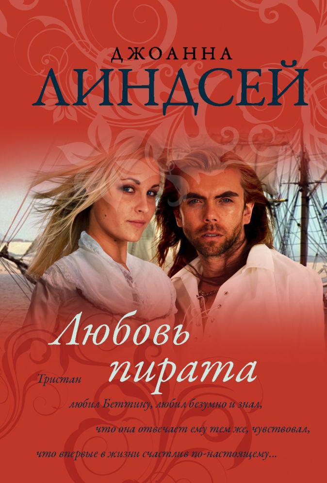 Джоанна Линдсей - Любовь пирата обложка книги