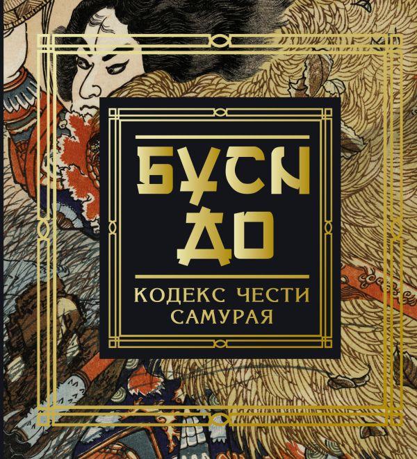 Zakazat.ru: Бусидо. Кодекс чести самурая. Нитобе Инадзо