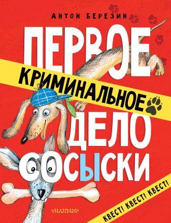 Березин Антон - Первое криминальное дело Сосыски обложка книги