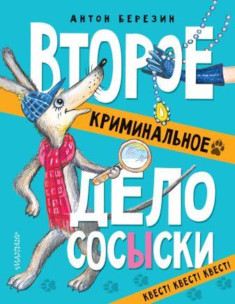Березин Антон - Второе криминальное дело Сосыски обложка книги