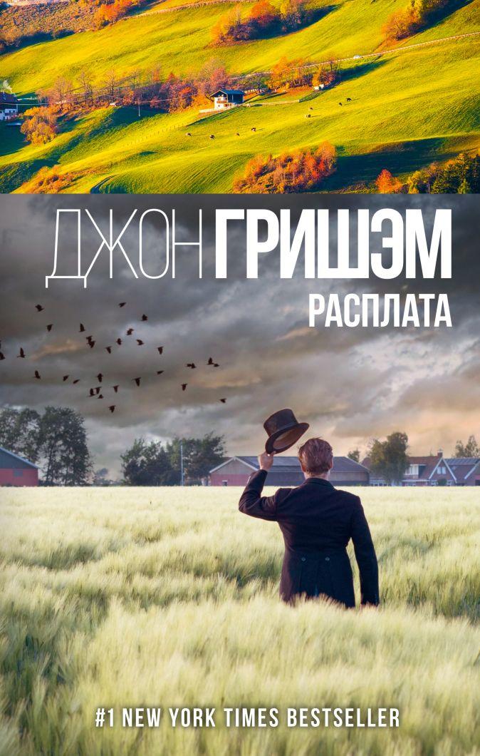 Джон Гришэм - Расплата обложка книги