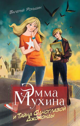 Роньшин В.М. - Эмма Мухина и Тайна одноглазой Джоконды обложка книги
