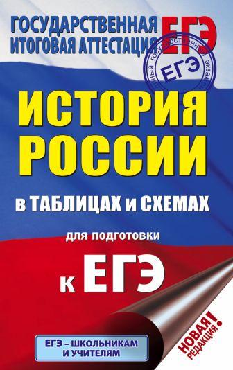 П. А. Баранов - ЕГЭ. История России в таблицах и схемах для подготовки к ЕГЭ. 10-11 классы обложка книги