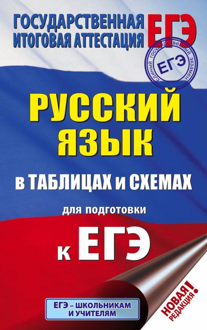 ЕГЭ. Русский язык в таблицах и схемах для подготовки к ЕГЭ. 10-11 классы И. В. Текучева