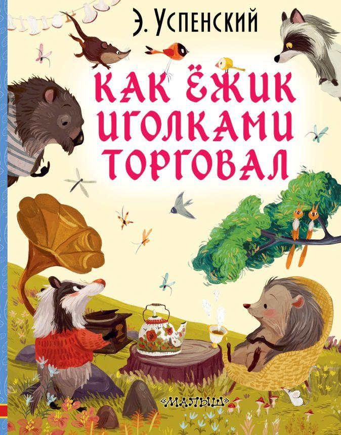 Э. Успенский - Как ёжик иголками торговал обложка книги