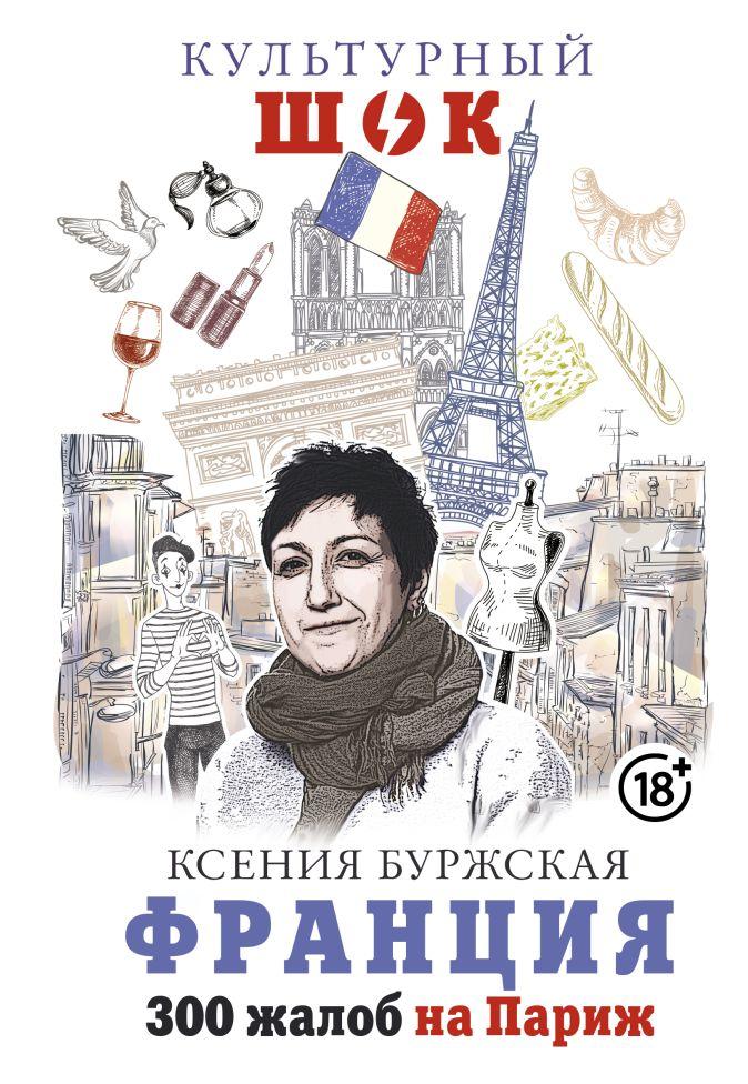 Ксения Буржская - Франция. 300 жалоб на Париж обложка книги