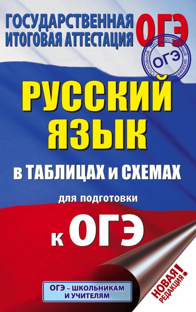 И. В. Текучева - ОГЭ. Русский язык в таблицах и схемах для подготовки к ОГЭ. 5-9 классы обложка книги