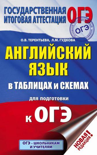 Л. М. Гудкова, О. В. Терентьева - ОГЭ. Английский язык в таблицах и схемах для подготовки к ОГЭ. 5-9 классы обложка книги