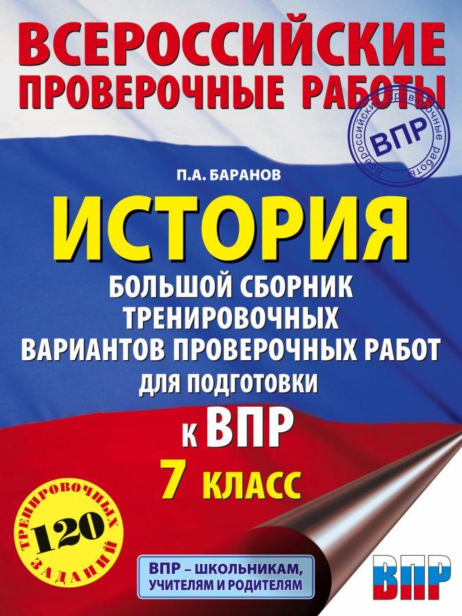 П. А. Баранов - История. Большой сборник тренировочных вариантов проверочных работ для подготовки к ВПР. 7 класс обложка книги