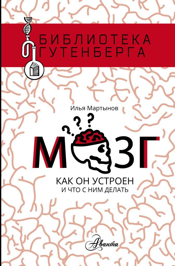 И. Мартынов - Мозг. Как он устроен и что с ним делать обложка книги
