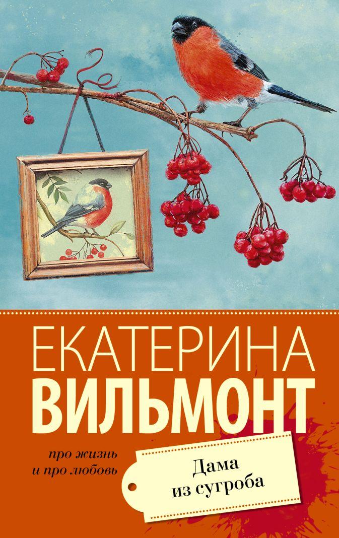 Екатерина Вильмонт - Дама из сугроба обложка книги