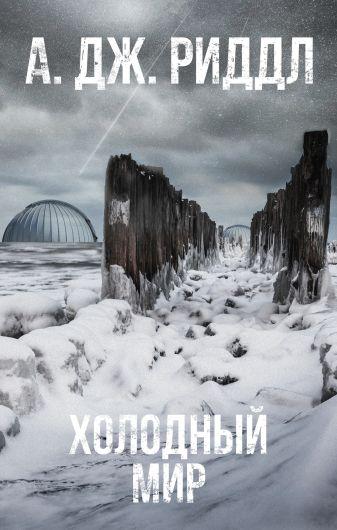 А.Дж. Риддл - Холодный мир обложка книги