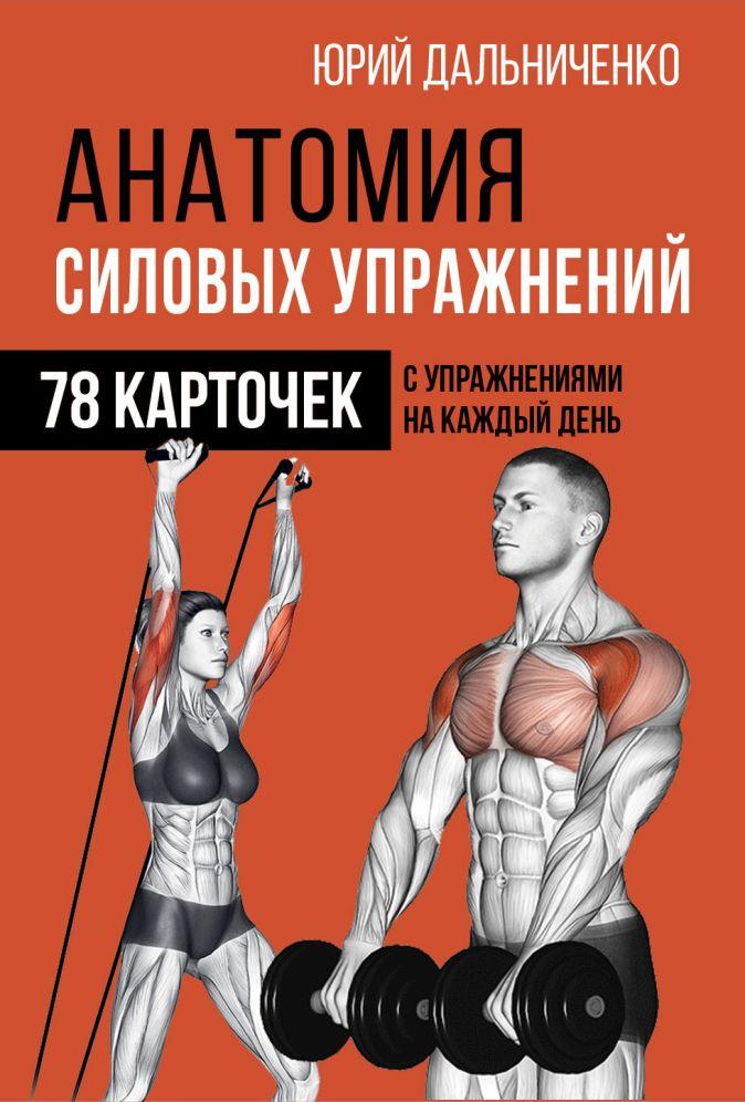 Дальниченко Ю.В. - Анатомия силовых упражнений обложка книги