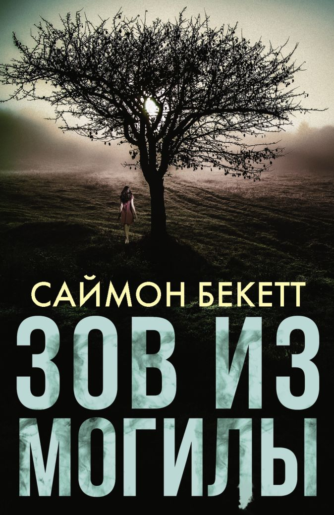 Саймон Бекетт - Зов из могилы обложка книги