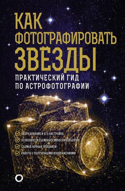 Как фотографировать звезды. Практический гид по астрофотографии - фото 1
