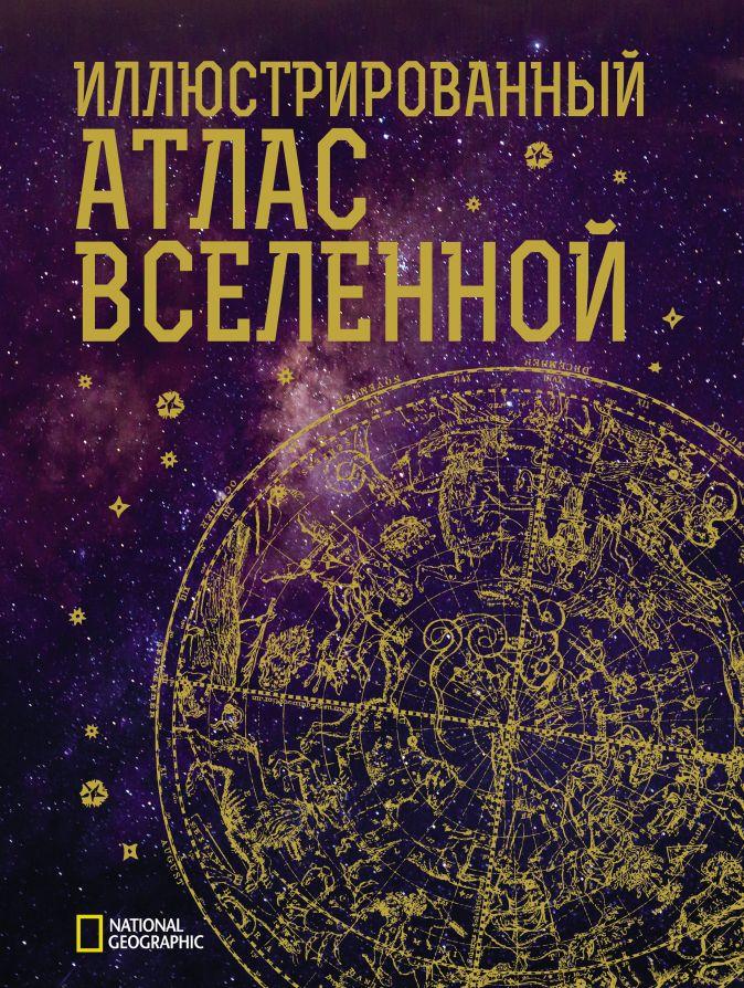 Джеймс Трефил - Иллюстрированный атлас Вселенной обложка книги