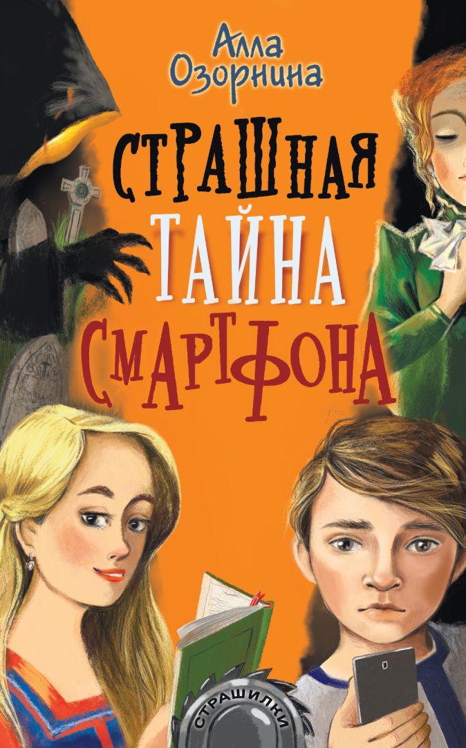 Озорнина А.Г. - Страшная тайна смартфона обложка книги