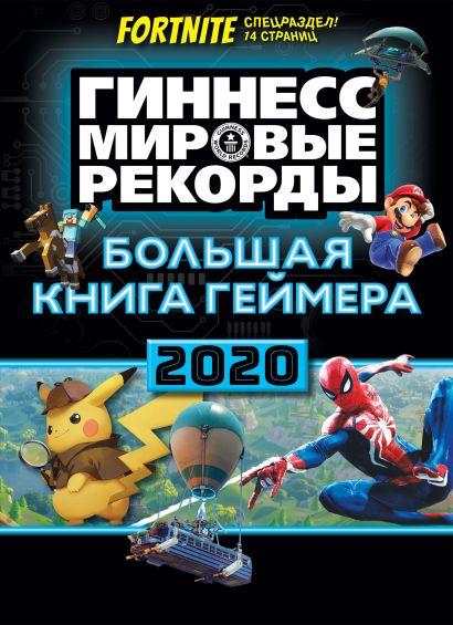 Большая книга геймера. Гиннесс. Книга рекордов 2020 - фото 1