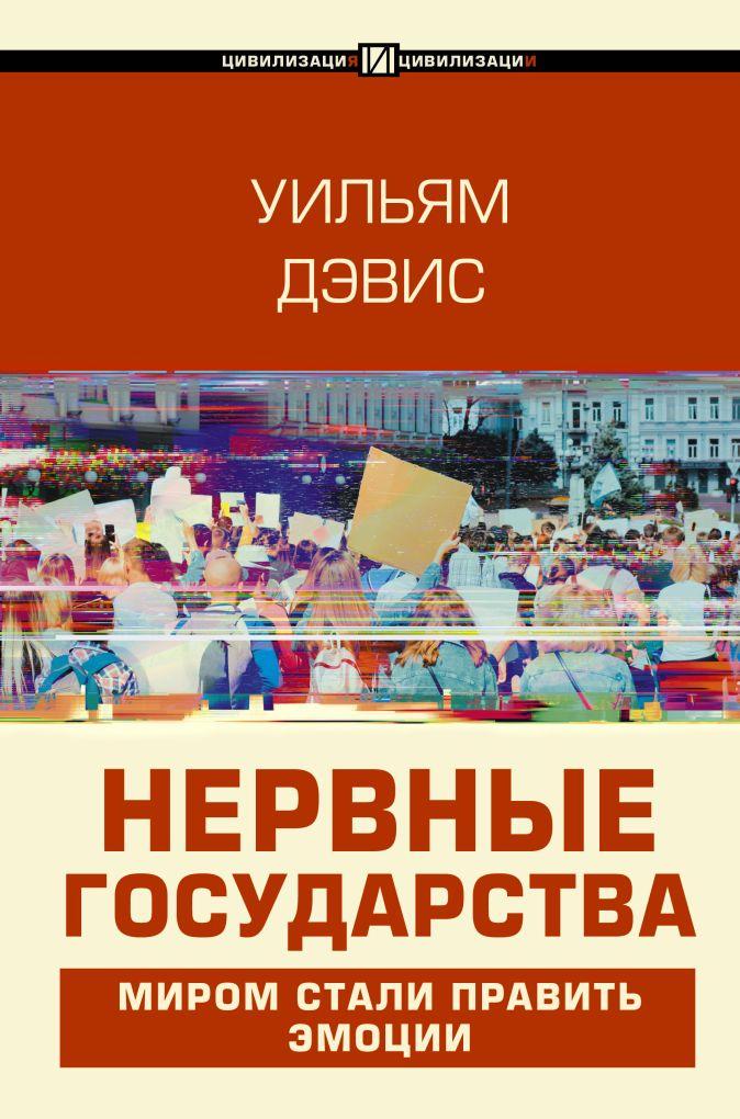 Уильям Дэвис - Нервные государства обложка книги