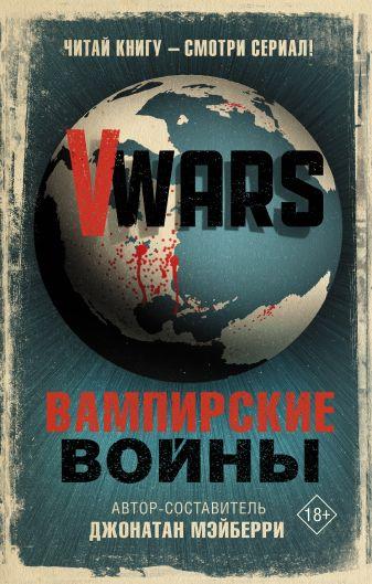 Джонатан Мэйберри - V-Wars. Вампирские войны обложка книги