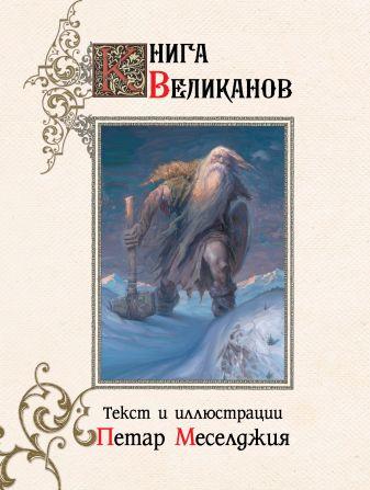 Петар Меселджия - Книга великанов обложка книги