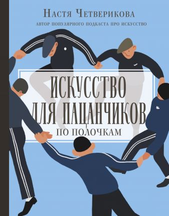 Анастасия Четверикова - Искусство для пацанчиков. По полочкам обложка книги