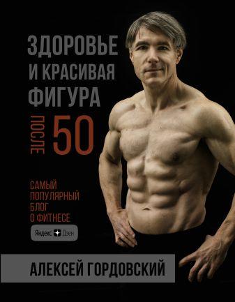 Гордовский А.С. - Здоровье и красивая фигура после 50 обложка книги
