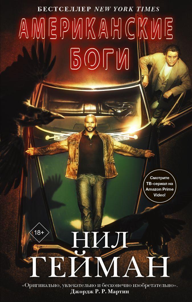 Американские боги (новая обложка) Нил Гейман