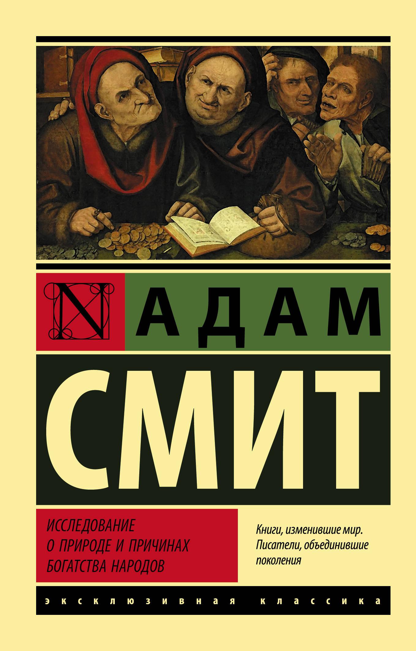 Адам Смит Исследование о природе и причинах богатства народов георг еллинек адам в учении о государстве библейское предание и политические теории