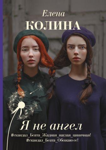 Елена Колина - Я не ангел обложка книги