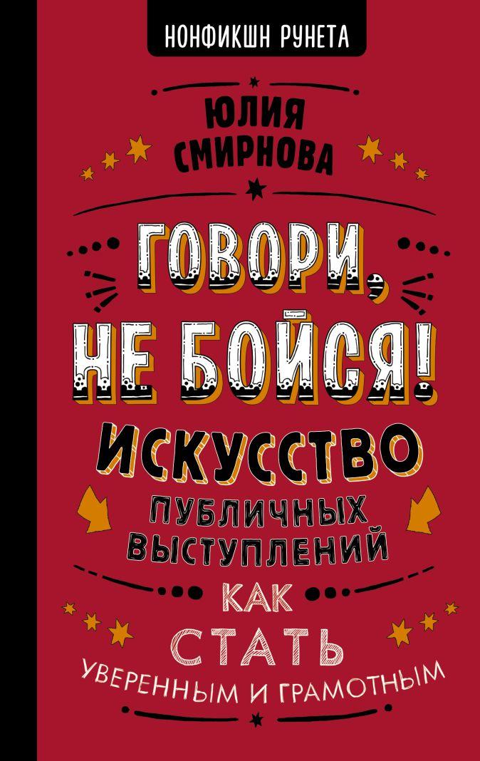 Юлия Смирнова - Говори, не бойся! Искусство публичных выступлений обложка книги