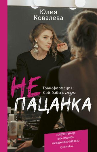 Юлия Ковалева - неПАЦАНКА. Трансформация бой-бабы в леди обложка книги