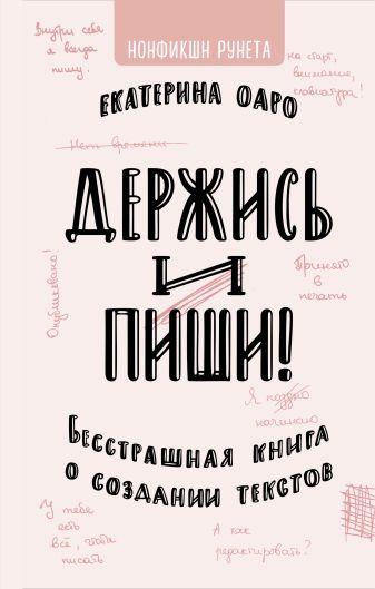 Екатерина Оаро - Держись и пиши. Бесстрашная книга о создании текстов обложка книги