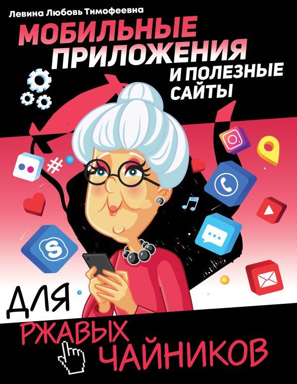 Левина Любовь Тимофеевна Мобильные приложения и полезные сайты для ржавых чайников