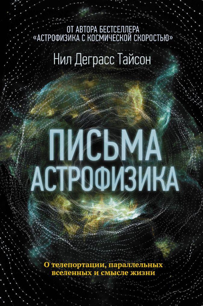 Нил Деграсс Тайсон - Письма астрофизика обложка книги