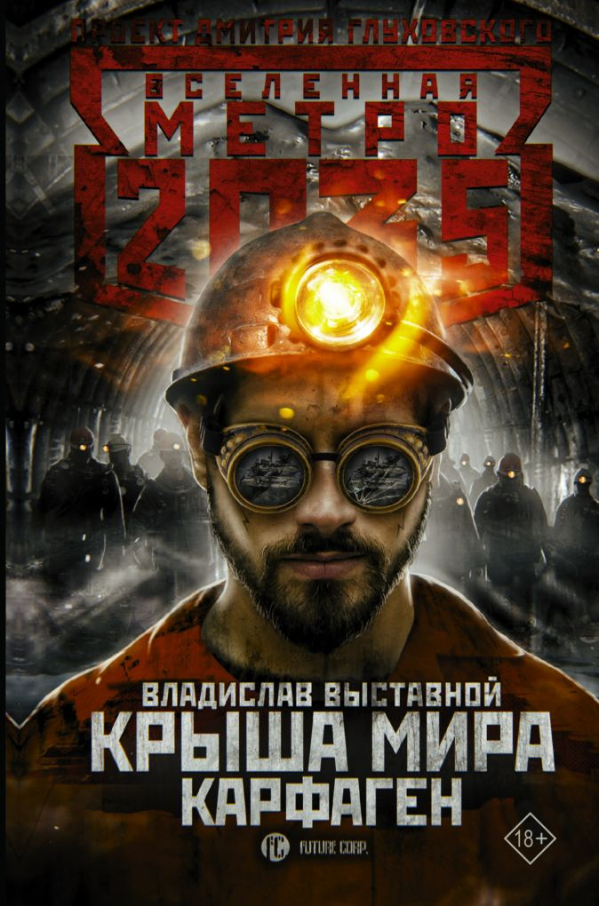 Владислав Выставной - Метро 2035: Крыша мира. Карфаген обложка книги
