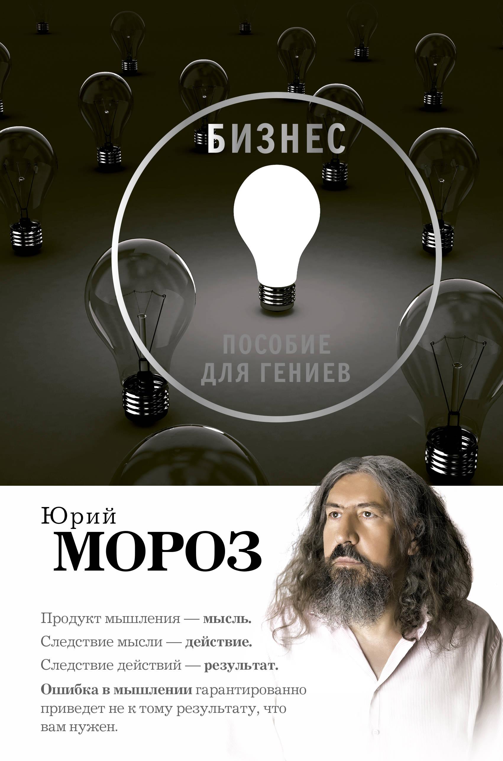 Мороз Юрий Леонидович Бизнес. Пособие для гениев