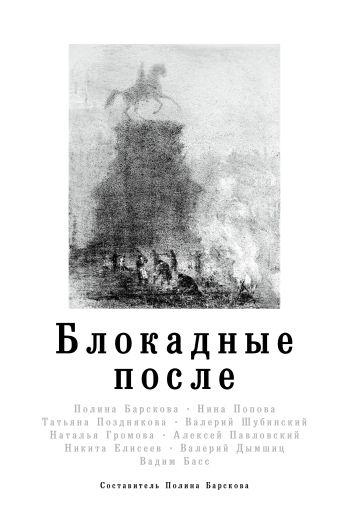 Барскова П.Ю. - Блокадные после обложка книги