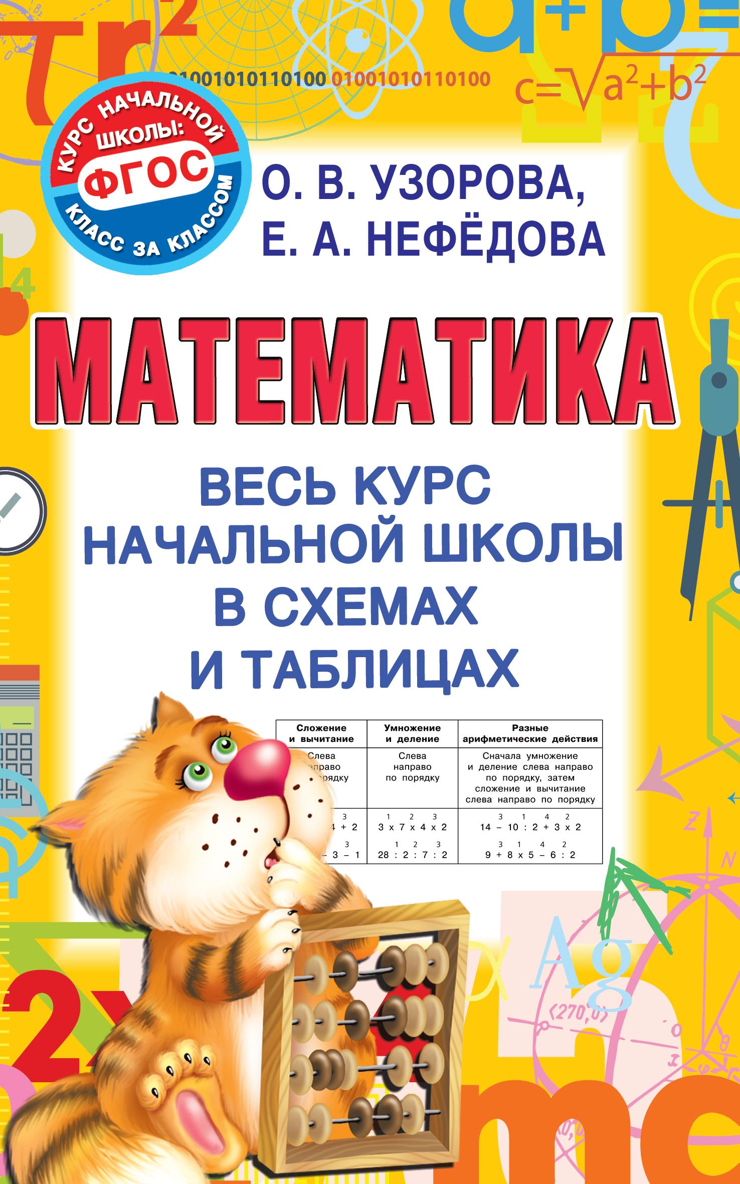 Узорова О.В., Нефедова Е.А. Математика. Весь курс начальной школы в схемах и таблицах цена