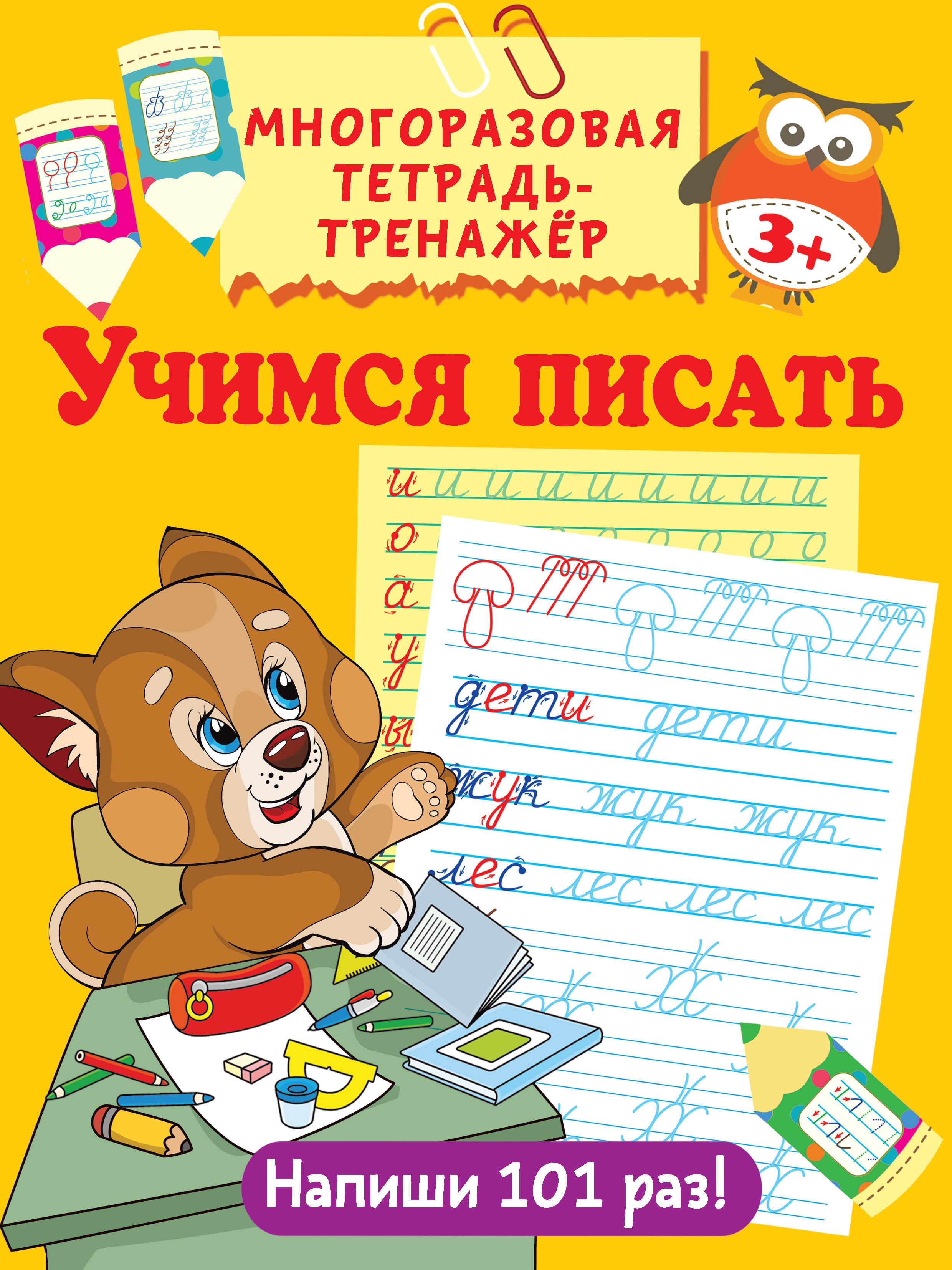 Воронова О.В., Дмитриева В.Г. Учимся писать цена