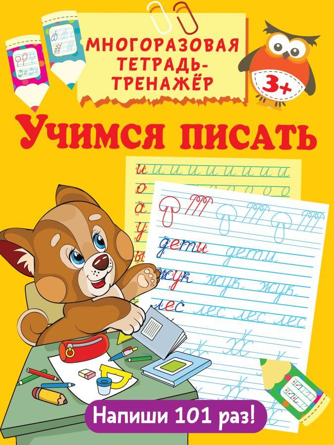 Воронова О.В., Дмитриева В.Г. - Учимся писать обложка книги
