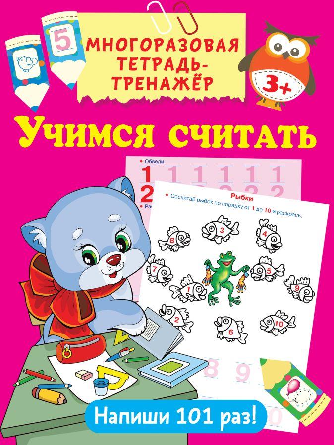 Дмитриева В.Г., Горбунова И.В. - Учимся считать обложка книги