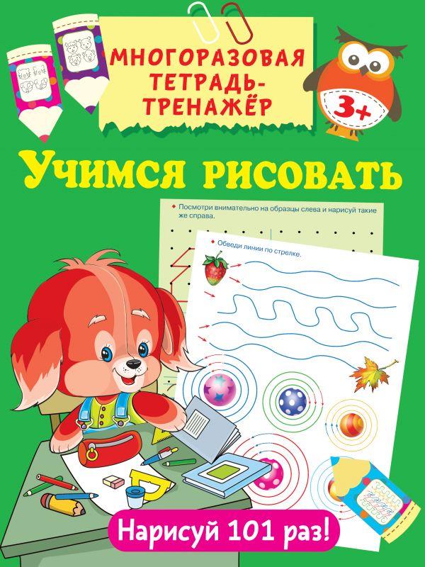 Дмитриева В.Г., Двинина Л.В., Воронова О.В. Учимся рисовать дмитриева в учимся рисовать волшебный портфель