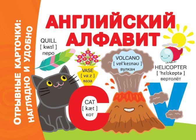 Дмитриева В.Г. - Английский алфавит обложка книги