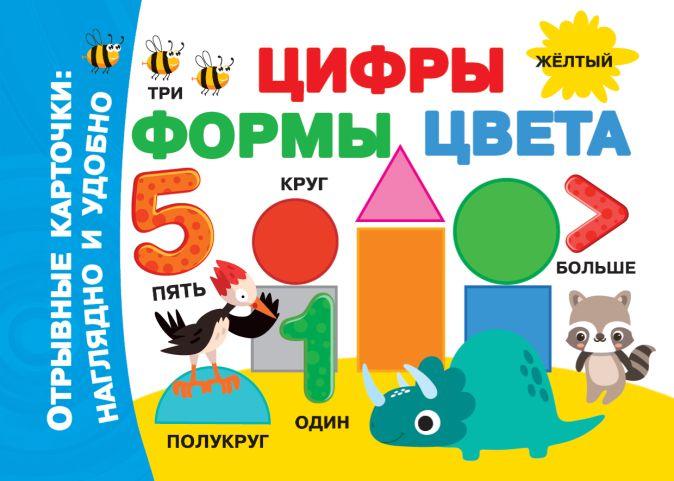 Цифры, формы, цвета Дмитриева В.Г.