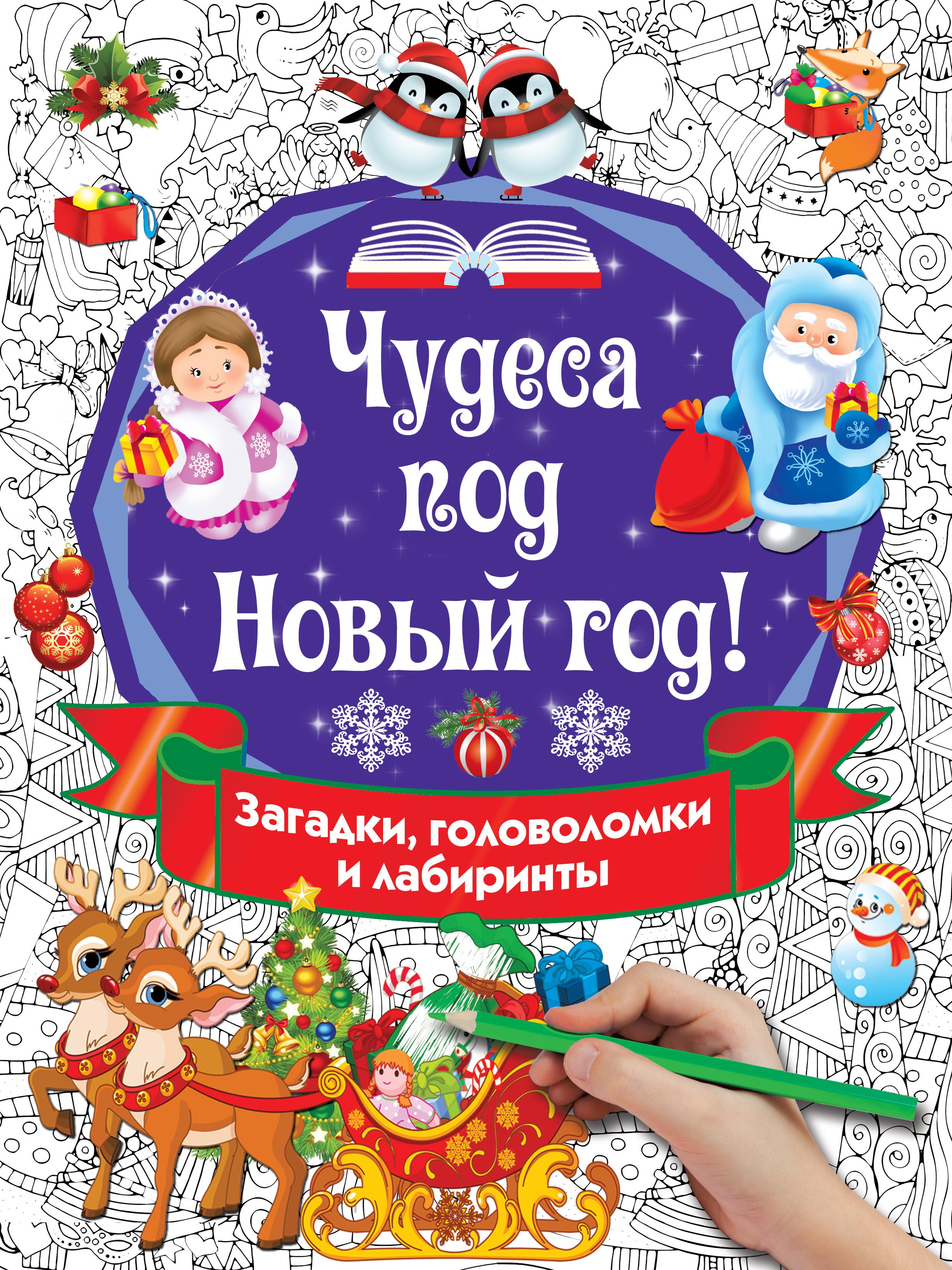 лучшая цена Дмитриева В.Г. Чудеса под Новый год! Загадки, головоломки и лабиринты